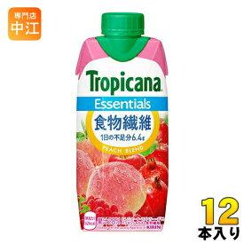 キリン トロピカーナ エッセンシャルズ 食物繊維 330ml 紙パック 12本入