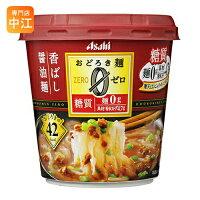 アサヒグループ食品おどろき麺0(ゼロ)香ばし醤油麺48個入