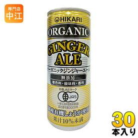 光食品 オーガニック ジンジャーエール 250ml 缶 30本入