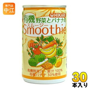 光食品 有機野菜とバナナのスムージー 160g 缶 30本入 〔果汁飲料〕