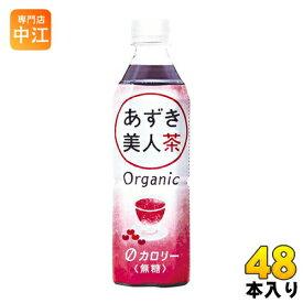 遠藤製餡 オーガニック あずき美人茶 500ml ペットボトル 48本 (24本入×2 まとめ買い)