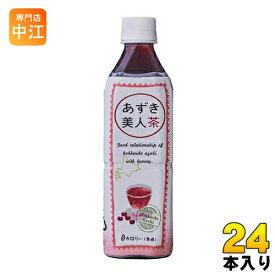 遠藤製餡 北海道産あずき美人茶 500ml ペットボトル 24本入