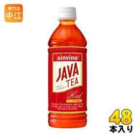大塚食品 シンビーノ ジャワティストレートレッド 500ml ペットボトル 48本 (24本入×2 まとめ買い)〔SINVINO JAVATEA RED  ジャワティ ジャワティー レッド 紅茶  無糖〕