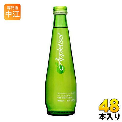 アップルタイザー 275ml 瓶 48本 (24本入×2 まとめ買い)