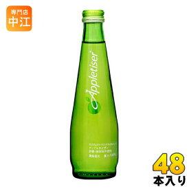 アップルタイザー 275ml 瓶 48本 (24本入×2 まとめ買い) 〔炭酸飲料〕