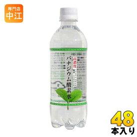 〔クーポン配布中〕バナジウム酸素水 500ml ペットボトル 48本 (24本入×2 まとめ買い)〔ミネラルウォーター〕