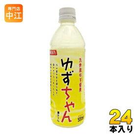 友桝飲料 ゆずちゃん 500ml ペットボトル 24本入
