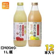 JAアオレン選べるりんごジュース希望の雫&黄色い林檎1L瓶(6本入を2種選べる)12本セット