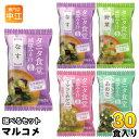 マルコメ フリーズドライ 味噌汁 タニタ食堂監修 減塩みそ汁 選べる 30食 (10袋×3)