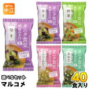 マルコメ フリーズドライ 味噌汁 タニタ食堂監修 減塩みそ汁 選べる 40食 (10袋×4)