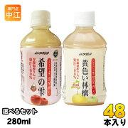 JAアオレン選べるりんごジュース希望の雫&黄色い林檎280mlペット(24本入を2種選べる)48本セット