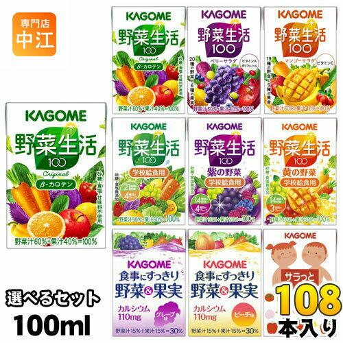カゴメ 選べる野菜ジュース 100ml 紙パック (36本入を3種選べる)108本セット〔野菜生活100 オリジナル エナジールーツ マンゴーサラダ 学校給食用 小容量 選り取り よりどり〕