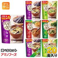 アマノフーズフリーズドライ選べるうちのおみそ汁(5食入を4種類選べる)20食セット