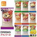 アマノフーズ フリーズドライ 味噌汁 スープ いつものおみそ汁 The うまみ 選べる 40食 (10食×4)