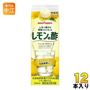 ポッカサッポロ レモン果汁を発酵させて作ったレモンの酢 6倍希釈タイプ 500ml 紙パック 12本 (6本入×2 まとめ買い)〔酢飲料〕