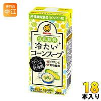 マルサン豆乳飲料冷たいコーンスープ200ml紙パック18本入