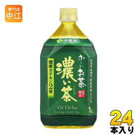 〔クーポン配布中〕伊藤園 お〜いお茶 濃い茶 1L ペットボトル 24本 (12本入×2 まとめ買い)
