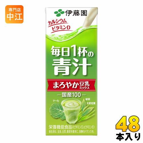 〔送料無料〕伊藤園 毎日1杯の青汁 まろやか豆乳ミックス 200ml 紙パック 24本入×2 まとめ買い