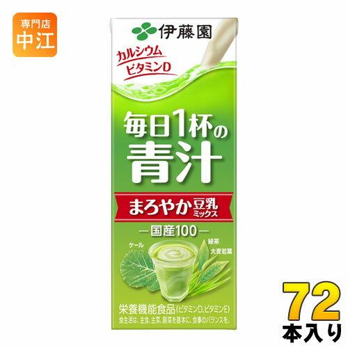 〔送料無料〕伊藤園 毎日1杯の青汁 まろやか豆乳ミックス 200ml 紙パック 24本入×3 まとめ買い