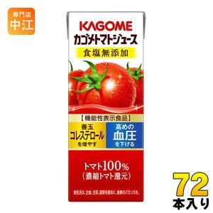 カゴメ トマトジュース 食塩無添加 200ml 紙パック 72本 (24本入×3 まとめ買い)〔KAGOME とまとジュース とまとじゅーす 食塩不使用 機能性表示食品〕
