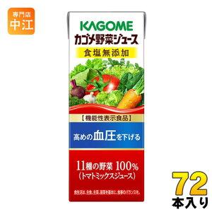 カゴメ 野菜ジュース 食塩無添加 200ml 紙パック 72本 (24本入×3 まとめ買い)