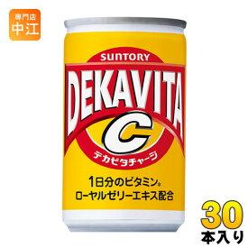 サントリー デカビタC 160ml 缶 30本入