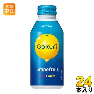 サントリー Gokuri Grapefruit グレープフルーツ 400g ボトル缶 24本入 〔果汁飲料〕