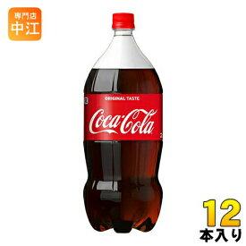 コカ・コーラ 2L ペットボトル 12本 (6本入×2 まとめ買い) 〔炭酸飲料〕