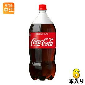 コカ・コーラ 2L ペットボトル 6本入 〔炭酸飲料〕