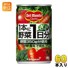 デルモンテ KT 1本に野菜1日分 160g 缶 60本 (20本入×3 まとめ買い) 野菜ジュース