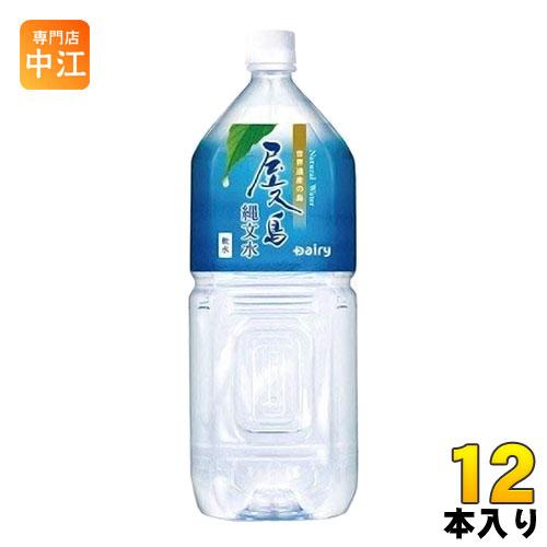 南日本酪農 屋久島縄文水 2L ペットボトル 12本 (6本入×2 まとめ買い)