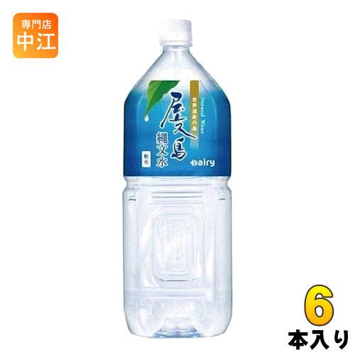 南日本酪農 屋久島縄文水 2L ペットボトル 6本入