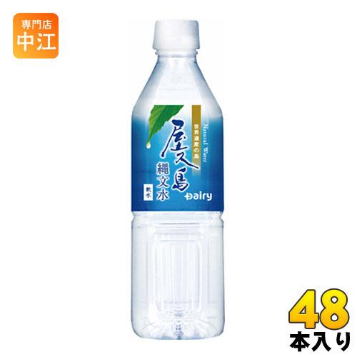 南日本酪農 屋久島縄文水 500ml ペットボトル 48本 (24本入×2 まとめ買い)