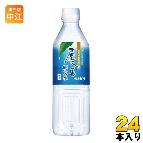 南日本酪農 屋久島縄文水 500ml ペットボトル 24本入
