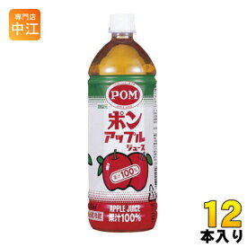 えひめ飲料 POM ポン アップルジュース 1L ペットボトル 6本入×2