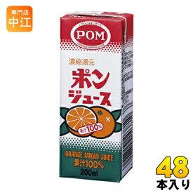 えひめ飲料 POM ポンジューススリム 200ml 紙パック 48本 (12本入×4 まとめ買い)〔果汁飲料〕