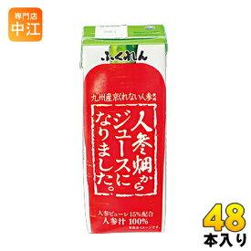 ふくれん 人参畑(京くれない)からジュースになりました。 200ml 紙パック 48本 (24本入×2 まとめ買い)