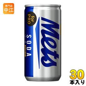 〔クーポン配布中〕キリン メッツ for PRO ソーダ 200ml 缶 30本入