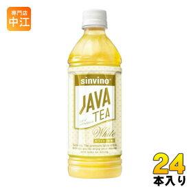 大塚食品 シンビーノ ジャワティ ストレートホワイト 500ml ペットボトル 24本入〔お茶〕