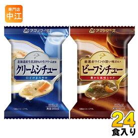 アマノフーズ フリーズドライ シチュー 89g 2種セット 4食×6箱入