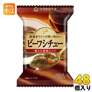 アマノフーズ フリーズドライ ビーフシチュー 23g 4個×12箱入〔インスタント食品 即席 シチュウ〕