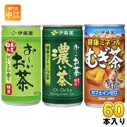 伊藤園選べるお茶190g缶(30本入を2種選べる)60本セット