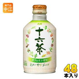 アサヒ 十六茶 275g ボトル缶 24本×2 まとめ買い