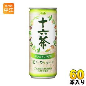 アサヒ 十六茶 245g 缶 60本 (30本入×2 まとめ買い)