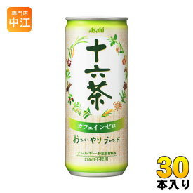 アサヒ 十六茶 245g 缶 30本入
