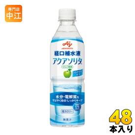 味の素 アクアソリタ 500ml ペットボトル 48本 (24本入×2 まとめ買い)〔ハイポトニック飲料 経口補水液 水分補給〕