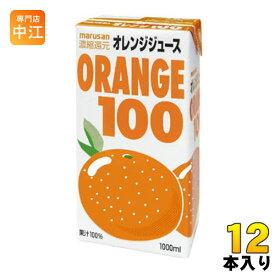 〔クーポン配布中〕マルサン オレンジ100 1000ml 紙パック 12本 (6本入×2 まとめ買い)
