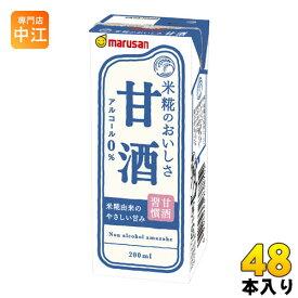 マルサン 甘酒 200ml 紙パック 48本 (24本入×2 まとめ買い)