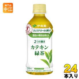 伊藤園 2つの働き カテキン緑茶 350ml 電子レンジ対応 ペットボトル 24本入
