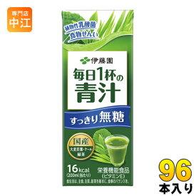 〔クーポン配布中〕伊藤園 毎日1杯の青汁 すっきり無糖 200ml 紙パック 96本 (24本入×4 まとめ買い)